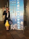 日本歯周病学会学術大会に参加